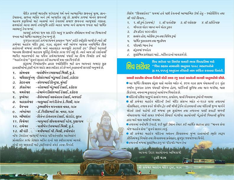 Shiv-Sarovar-Brochure-2