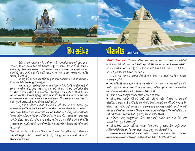 ShivSarovar-Piramid-Brochure-2