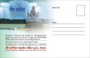Kameshwar-back