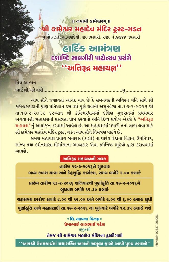 Kameshwar front